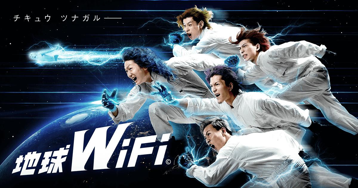 【公式】地球WiFi/チキュウWiFi | とにかくツナガル!